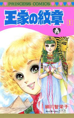 少女漫画界のピーチ姫 『王家の紋章』のキャロルが何回攫われたのか調べてみた