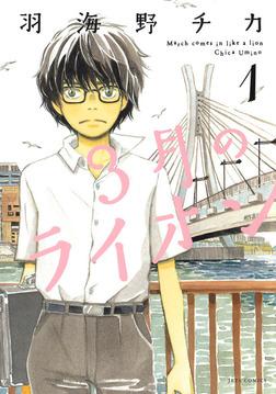 現実が漫画を超えた! 『3月のライオン』と比べて改めてわかる藤井聡太6段の凄さとは?