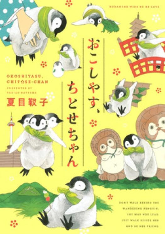 今年の春は京都へ行こう!『おこしやす、ちとせちゃん』のちとせちゃんに学ぶ新しい京都の魅力