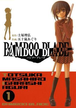 まったり女子剣道漫画『BAMBOO BLADE』を紹介! コメディを重視したスポーツ漫画!
