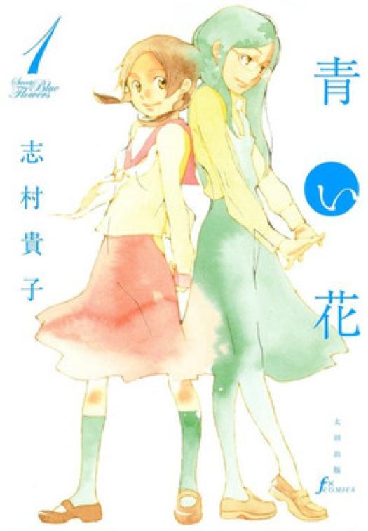 繊細に少女たちの恋を描く志村貴子作品に迫る! オススメの4作品を紹介!