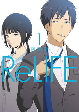 もう一度高校生に戻りたいと思う20代に読んでほしい漫画『ReLIFE』を紹介