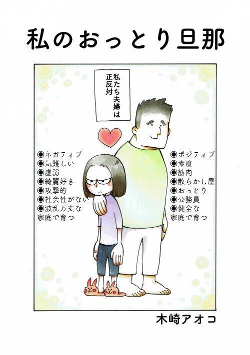 おっとりした旦那さんは幸せの秘訣?! 木崎アオコさんが描く正反対な二人の夫婦生活を描いた日常漫画『私のおっとり旦那』にほのぼのが止まらない!