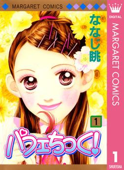 壱派?大也派?ドキドキ三角関係少女漫画『パフェちっく!』の魅力