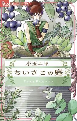 『坂道のアポロン』の小玉ユキ最新作『ちいさこの庭』あなたの近くにもいるかもしれないちいさこに癒されよう