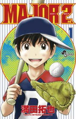 天才父さんの子供は凡才少年!? 『MAJOR 2nd』の描く野球とは?