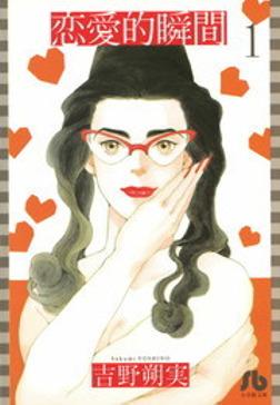 恋愛は100人いれば100通り!?恋愛に悩む男女に送る不屈のバイブル『恋愛的瞬間』の主人公、ハルタの恋愛とは