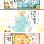 ジャ女と野獣  第3話「ジャ女と野獣のハイキング」その4 by.小雨大豆