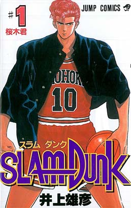 "『SLAM DUNK』1巻の特盛ゴリヘアから""赤木キャプテン""の可愛らしさを見出す。"