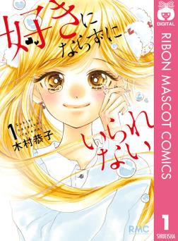 ハマる男性読者続出!秋本治先生をメロメロにさせた少女漫画『好きにならずにいられない』