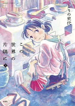 戦時中の広島で暮らす一般市民をリアルに描く『この世界の片隅に』の魅力に迫る