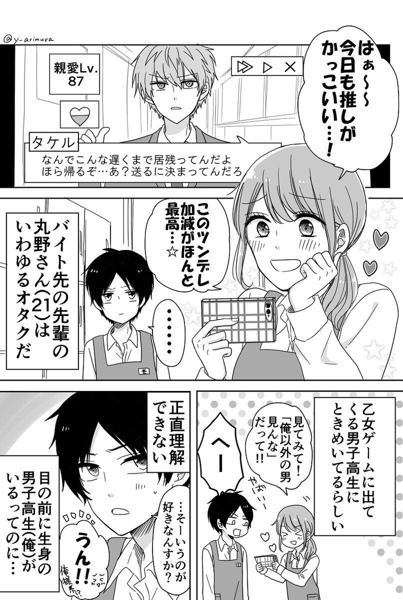 男子高生侮りがたし!オリジナル漫画『オタク女と男子高生』は胸キュンが止まらない!?