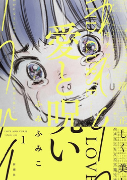 壮絶すぎる半自伝的漫画!ふみふみこ先生最新作『愛と呪い』が心に突き刺さる!