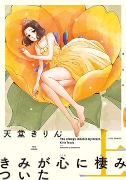 TVドラマも大ヒット!依存型恋愛漫画『きみが心に棲みついた』の魅力