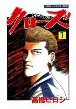 テンションMAX!漫画オタクライターが薦める超絶面白いヤンキー漫画5選!