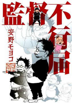 『監督不行届』から学ぶ、安野モヨコと庵野秀明の奇妙な結婚生活!