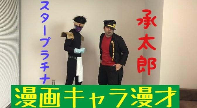 よしもと芸人『ガーリィレコード』の漫画キャラ漫才がアツい!【第2弾 承太郎&スタープラチナ編】