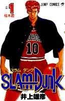 『SLAM DUNK』三井寿が一時期バスケを離れていなかったら、どれほど強くなったのだろうか