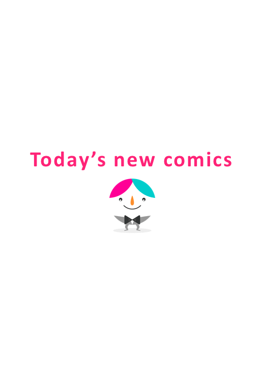 【2018年8月3日】本日発売の漫画!