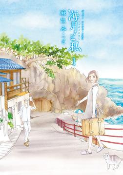 """今年も海ではっちゃけちゃおう!夏に読みたくなる海を舞台にした""""暑い""""漫画5選"""