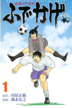 2018年のW杯イヤーにオススメサッカー漫画3選!
