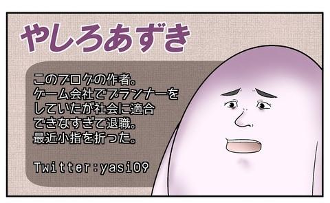"""""""ババァ""""とのやりとりがクセになる!『web漫画家やしろあずきの日常』をご紹介!"""