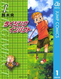 数少ないゴルフ漫画『ライジングインパクト』は熱いスポーツ漫画好きにおすすめ!
