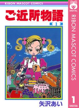 アラサー歓喜!アニメ化した懐かしの胸キュン少女漫画5選