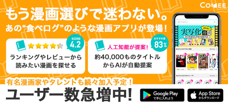 Comeeアプリダウンロード