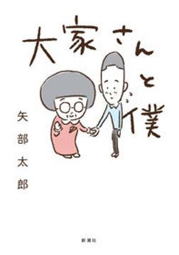 """これからの日本では""""間借""""って選択肢もありかも!『大家さんと僕』は超ほっこりする実話エッセイ"""