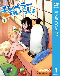 癒し系日常漫画『エンペラーといっしょ』を読めば皇帝ペンギンを家で飼っている気分が味わえる!?