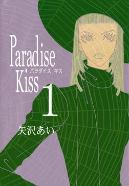 独特の空気が色っぽい!『Paradise Kiss』は鉄板でハマる!