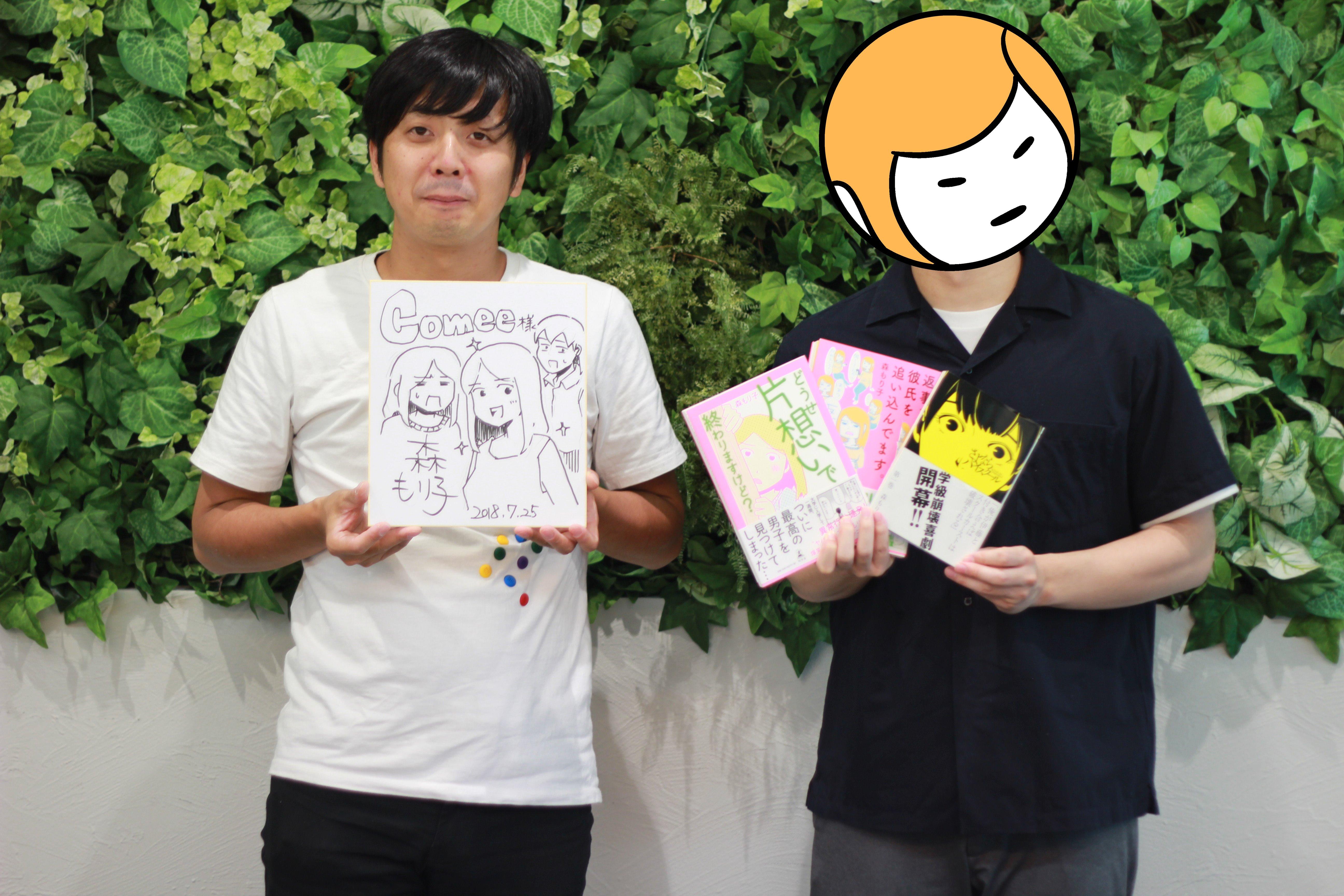 【インタビュー】読者から共感の嵐!大人気web漫画家・森もり子先生の素顔に迫る!