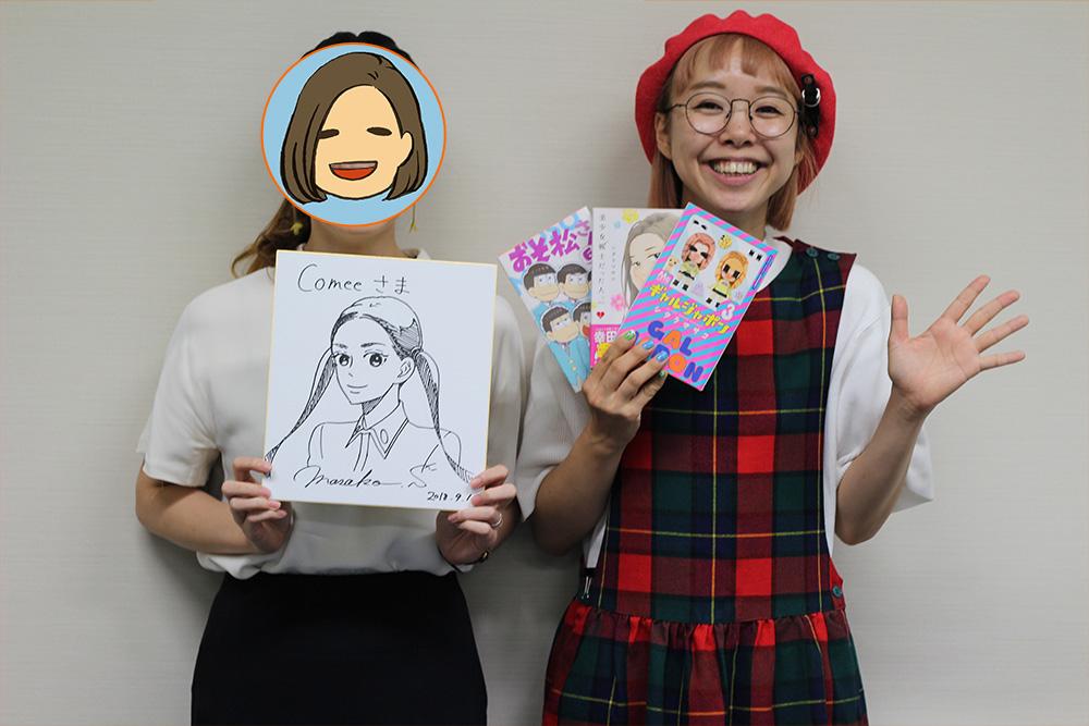 【インタビュー】『おそ松さん』『ギャルジャポン』など多数のギャグ漫画を生み出す美人漫画家・シタラマサコ先生に徹底取材!【別冊なかむらりょうこ】
