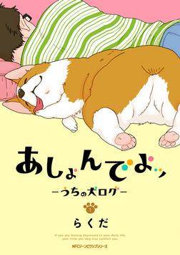 ペットが飼いたくなる!癒される動物漫画3選