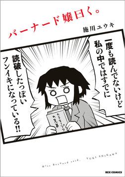 読書好きあるあるがたくさん! 『バーナード嬢曰く。』の魅力に迫る!