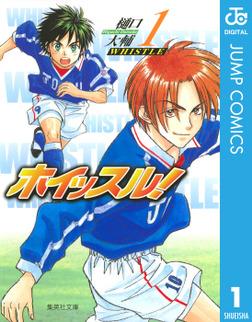 サッカーを通して人間ドラマが描かれる『ホイッスル!』