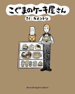 Twitterに欠かせなくなる!『こぐまのケーキ屋さん』は心を綺麗にしてくれる癒しの漫画。
