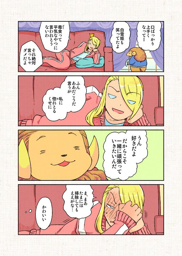 【新連載!】ジャ女と野獣  第1話「無気力な美女と世話焼き野獣」その3 by.小雨大豆