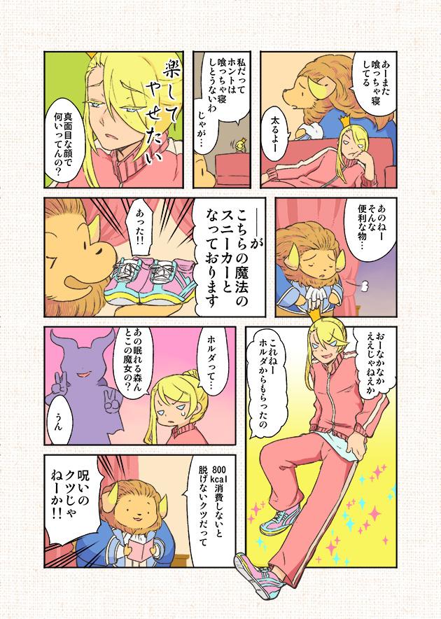 ジャ女と野獣  第2話「喰っちゃ寝姫と魔法のスニーカー」その1 by.小雨大豆