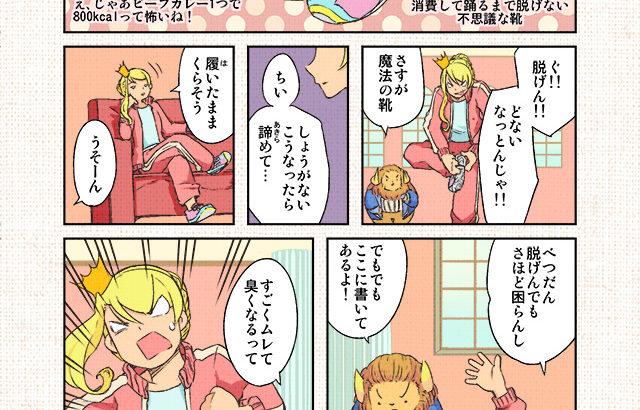 ジャ女と野獣  第2話「喰っちゃ寝姫と魔法のスニーカー」その2 by.小雨大豆