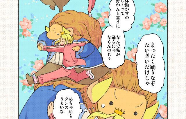 ジャ女と野獣  第2話「喰っちゃ寝姫と魔法のスニーカー」その3 by.小雨大豆
