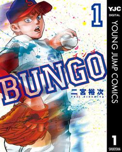 熱い展開に手に汗握る! 熱血野球漫画『BUNGO -ブンゴ-』