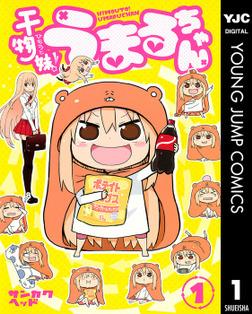 圧倒的な癒し漫画! 『干物妹!うまるちゃん』の主人公がかわいすぎる!