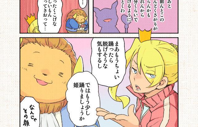 ジャ女と野獣  第2話「喰っちゃ寝姫と魔法のスニーカー」その4 by.小雨大豆
