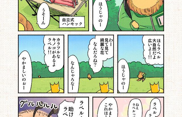 ジャ女と野獣  第3話「ジャ女と野獣のハイキング」その1 by.小雨大豆