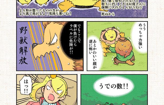 ジャ女と野獣  第3話「ジャ女と野獣のハイキング」その2 by.小雨大豆