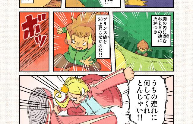 ジャ女と野獣  第3話「ジャ女と野獣のハイキング」その3 by.小雨大豆