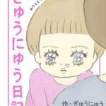 ゆるふわシュールな育児日記『ぎゅうにゅう日記』の独特な作風にやみつき注意!