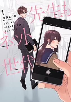 【インタビュー】祝・コミックス1巻発売!『先生もネット世代』の那多ここね先生のキャラクターたちへの愛!